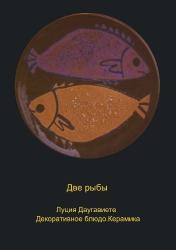 Две рыбы / Divas zivis