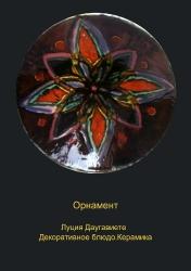 Орнамент / Ornaments