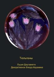 Тюльпаны на синем / Tulpes uz zila fona
